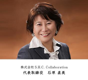 株式会社S.H.C. Collaboration 代表取締役 石原 直美