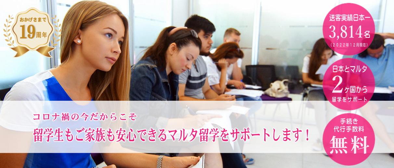 マルタ留学において日本一頼りになるパートナーを目指しています!