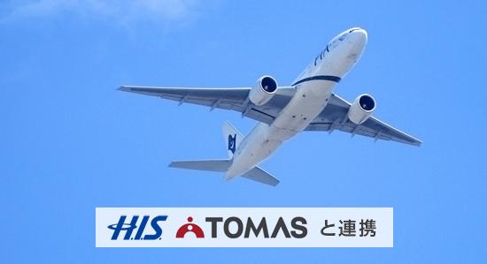 旅行会社H.I.S.&プラスワン教育と連携