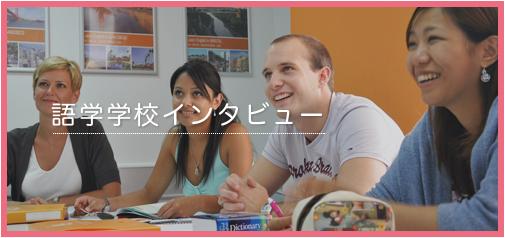 語学学校インタビュー